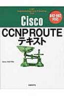 Cisco CCNP ROUTEテキスト 642‐902対応