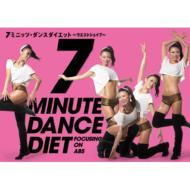 7ミニッツ・ダンスダイエット〜ウエストの引き締め「ウエストシェイプ」編〜