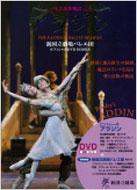バレエ名作物語 Vol.5 アラジン 新国立劇場バレエ団オフィシャルDVD BOOKS