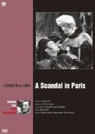 ダグラス・サーク傑作選 パリのスキャンダル