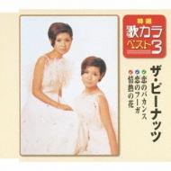 特選・歌カラベスト3::恋のバカンス/恋のフーガ/情熱の花