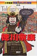 徳川家康 戦国時代を終わらせ「太平の世」を築く 小学館版 学習まんが人物館