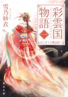 彩雲国物語 1 はじまりの風は紅く 角川文庫