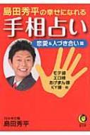 島田秀平の幸せになれる手相占い 恋愛&人づき合い篇 KAWADE夢文庫