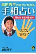 島田秀平の幸せになれる手相占い 隠れた才能&性格篇 KAWADE夢文庫
