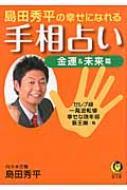 島田秀平の幸せになれる手相占い 金運&未来篇 KAWADE夢文庫