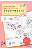 4色ボールペンでかんたん かわいい手帳イラスト 毎日がもっと楽しくなる Igloodining Hmv Books Online