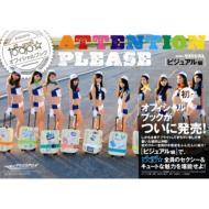 ATTENTION PLEASE ぱすぽ☆オフィシャルブック ビジュアル編 TOKYO NEWS MOOK