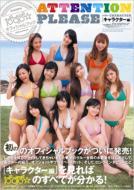 ATTENTION PLEASE ぱすぽ☆オフィシャルブック キャラクター編 TOKYO NEWS MOOK