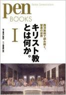 キリスト教とは何か。 1 西洋美術で読み解く、聖書の世界 PenBOOKS