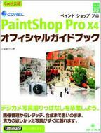 Corel PaintShop Pro X4 オフィシャルガイドブック グリーン・プレスデジタルライブラリー
