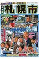 日本の特別地域特別編集 これでいいのか北海道札幌市 すでに滅んでいるパラダイス札幌