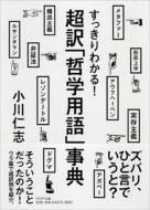 超訳「哲学用語」事典 すっきりわかる! PHP文庫