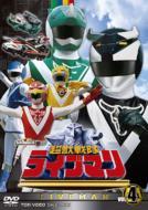 スーパー戦隊シリーズ::超獣戦隊ライブマン VOL.4