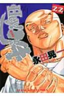 Hey!リキ 22 Ykコミックス