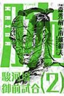 腕 駿河城御前試合 2 Spコミックス