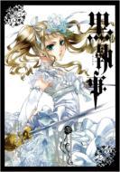 黒執事 13 Gファンタジーコミックス