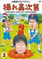 撮れ高次第 Vol.2