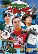 モヤモヤさまぁ〜ず2 Vol.15 モヤさまHAWAIIシリーズ2010&2011 ディレクターズカット版