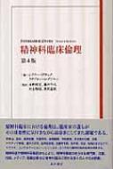 精神科臨床倫理 第4版