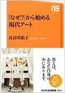 「なぜ?」から始める現代アート NHK出版新書