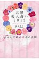 天麗美人占い2012 あなただけの幸せの法則