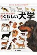 ビジュアルマスター 最新くわしい犬学 見てわかる・読んで身につく犬の基礎科学