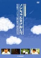 ノンちゃんをさがして 〜石井桃子『ノンちゃん雲にのる』『幼ものがたり』〜
