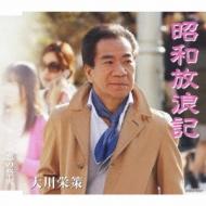 昭和放浪記/恋の祭火