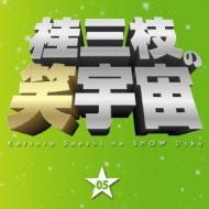 桂三枝の笑宇宙 05 合格祈願/親父の演歌