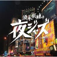 須永辰緒の「夜ジャズ」〜ヴィーナス・ジャズOpus IV