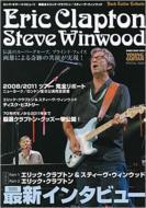 ムック ロックギタートリビュート 特集:エリッククラプトン/スティーヴウィンウッド