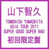 TOMOHISA YAMASHITA ASIA TOUR 2011 SUPER GOOD SUPER BAD 【初回限定盤】