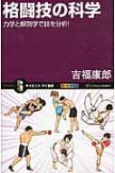 格闘技の科学 力学と解剖学で技を分析! サイエンス・アイ新書