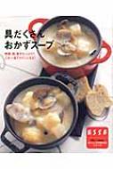 具だくさんおかずスープ 野菜・肉・魚がたっぷり!これ1品でメインになる! 別冊エッセBASIC