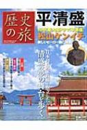 歴史の旅平清盛 日本初の武家政権を樹立した清盛の夢の舞台を歩く 講談社mook