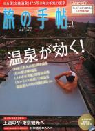 旅の手帖 2012年 01月号