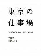 東京の仕事場 カーサブックス