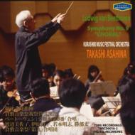 交響曲第9番『合唱』 朝比奈隆&倉敷音楽祭祝祭管弦楽団(1996)