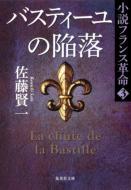 バスティーユの陥落 小説フランス革命 3 集英社文庫