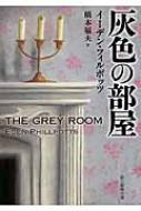 灰色の部屋 創元推理文庫