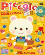 Piccolo 2012年 01月号