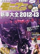 モーターサイクリスト 2012年 01月号