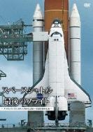 スペースシャトル 最後のフライト -アトランティス号打ち上げの全記録〜宇宙開発の未来-