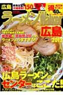 ラーメンwalker 広島 2012 ウォーカームック