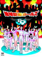 Chikyuu Bouei Girls P9 Special Dvd-Box