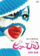 ピュ〜ぴる DVD-BOX