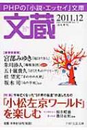 文蔵 PHPの「小説・エッセイ」文庫 2011.12 PHP文芸文庫