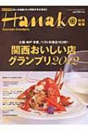 関西おいしい店グランプリ 大阪・神戸・京都、ベスト料理店153軒! 2012 マガジンハウスムック