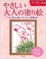 やさしい大人の塗り絵 冬に咲く花編
